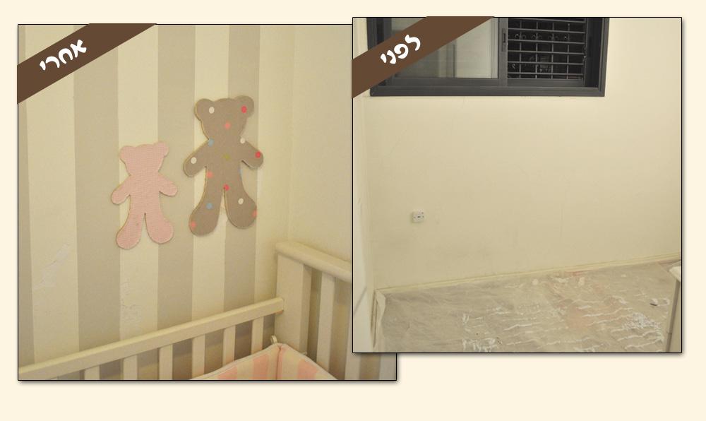 """הקירות נצבעו בפסי מוקה בהירים. הדובים נרכשו בחנות """"הכל בדולר"""" וצופו בבד  (צילום: דפי לויאב גופר )"""