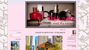 איפור בכל יום בבלוג Edenable.blogspot.co.il (מתוך edenable.blogspot.co.il)