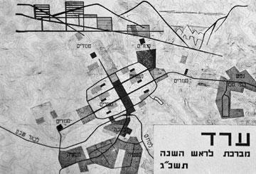 מפת ערד, 1963 (מתוך אוסף מיכאל יעקובסון)