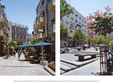 המשולש הירושלמי. הצעה לקריאה מחודשת של מרכז העיר (צילום: דוד קרויאנקר)