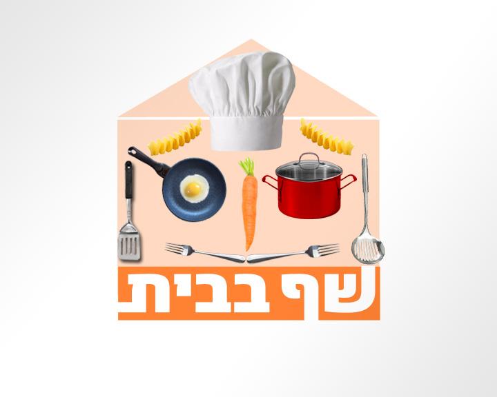 שף בבית