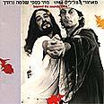 מאחורי הצלילים (1984), הקלטת הופעה חיה משותפת של מתי כספי ושלמה גרוניך