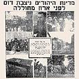 כותרת העיתון ידיעות אחרונות ביום הלוויתו של הרצל, 16.8.1949
