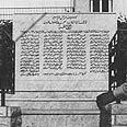 האנדרטה לזכר קורבנות הטבח בכפר קאסם
