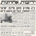 כותרת העיתון ידיעות אחרונות ביום ההכרזה על הקמת מדינת ישראל, 14.5.1948
