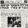 כותרת העיתון ידיעות אחרונות עם פרוץ מלחמת יום הכיפורים, 7.10.1973