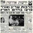 כותרת העיתון ידיעות אחרונות עם פרוץ מלחמת ששת הימים, 5.6.1967