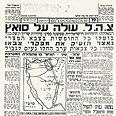 כותרת העיתון ידיעות אחרונות עם פרוץ מלחמת סיני, 30.10.1956