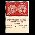 """""""דואר עברי"""", סדרת הבולים הראשונה במדינת ישראל"""
