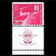 בול האייל לציון קבלתה של ישראל לאיגוד הדואר הבינלאומי בשנת 1950
