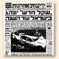 """כותרת העיתון """"ידיעות אחרונות"""" המבשרת על השקל החדש, 15.8.1985"""