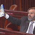 צילום: ערוץ הכנסת