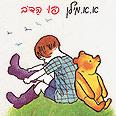 """פו הדב, אנציקלופדיה ynet. איור: א""""ה שפרד"""