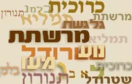 השפה העברית