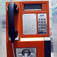 טלפון ציבורי בישראל