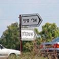 צילום: יעל גולן