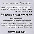 """מסמך החתום ע""""י בן גוריון אל הקהילה היהודית, המבקש למסור את ארונו של הרצל לקבורה בישראל"""