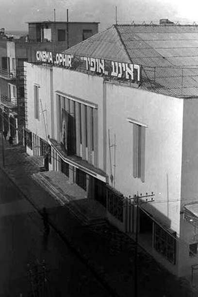 """קולנוע אופיר המיתולוגי. הוקם ב-1928 (צילום: זולטן קלוגר, לע""""מ)"""