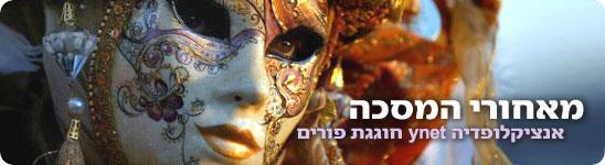 פורים, אנציקלופדיה ynet. צילום: רויטרס