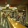 ספריית האוניברסיטה