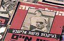 HOT בידור ישראלי