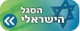 הסגל הישראלי
