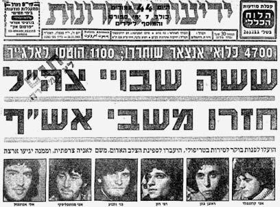 עסקת ג'יבריל. ערבים ישראלים שוחררו כבר אז ()