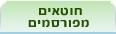 יום כיפור , אנציקלופדיה ynet
