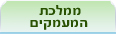 ממלכת המעמקים. אנציקלופדיה ynet