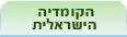 קומדיה ישראלית. אנציקלופדיה ynet