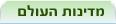 מדינות העולם. אנציקלופדיה ynet