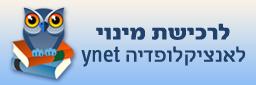 אנציקלופדיה ynet