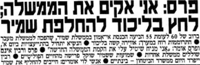 """הדרמה רק התחילה. """"ידיעות אחרונות"""", 16 במרס 1990 ()"""