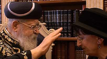 The late Rabbi Ovadia Yosef with his daughter, Adina Bar-Shalom, who founded the Haredi College in Jerusalem