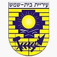 סמל העיר באדיבות דוברות עיריית בית שמש