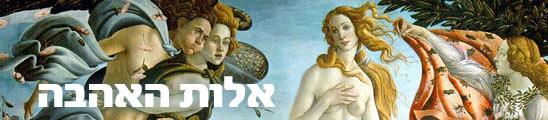 אלות האהבה, אנציקלופדיה ynet