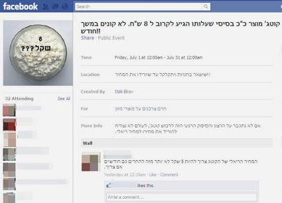 קבוצת החרם בפייסבוק שהציתה את המחאה ()