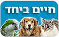 חיים ביחד - כלבים, חתולים, שרקן, חמוס, תוכי, איגואנה - מדריך לטיפול בחיית המחמד