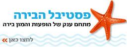 קיץ ישראלי באשדוד - פסטיבל הבירה