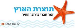 קיץ ישראלי באשדוד - תוצרת הארץ