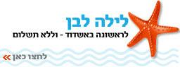 קיץ ישראלי באשדוד - לילה לבן