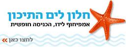 קיץ ישראלי באשדוד - חלון לים התיכון