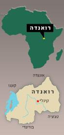 לפרטים על רואנדה לחצו על המפה