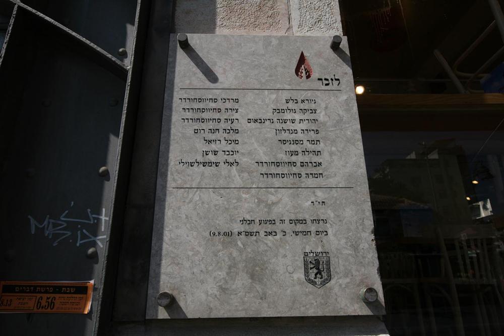 אנדרטה לזכרם של ההרוגים בפיגוע במסעדת סבארו בירושלים (צילום: גיל יוחנן) (צילום: גיל יוחנן)