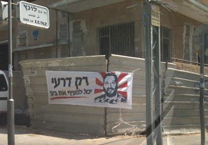 שלט תמיכה ברחובות תל אביב ()