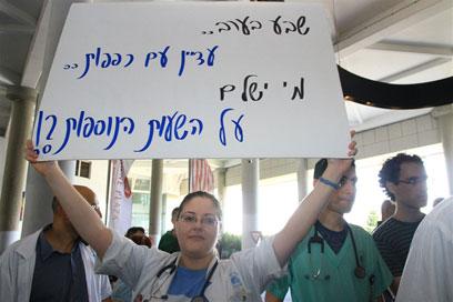 """הרופאים בהפגנה נגד ההסכם. """"קברו את מערכת הבריאות"""" (צילום: עופר עמרם) (צילום: עופר עמרם)"""