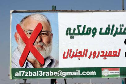"""""""לא לעמידרור הגנרל"""". הקמפיין ברהט (צילום: אליעד לוי) (צילום: אליעד לוי)"""