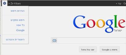 הגדרות חיפוש ()