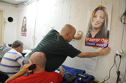 מטה הבחירות של שלי יחימוביץ' (צילום: ירון ברנר) (צילום: ירון ברנר)