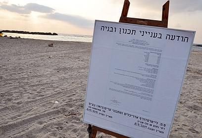 השלט שהוצב בחוף (צילום: ג'ורג' גינסברג)